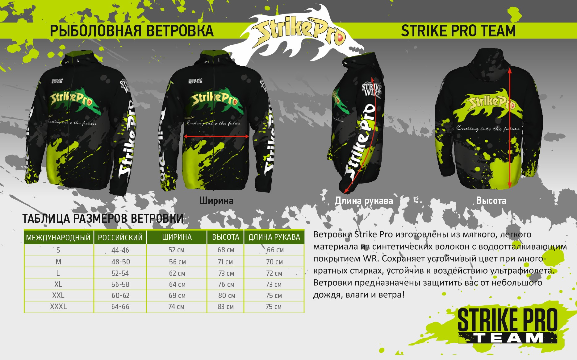 Ветровка Strike Pro