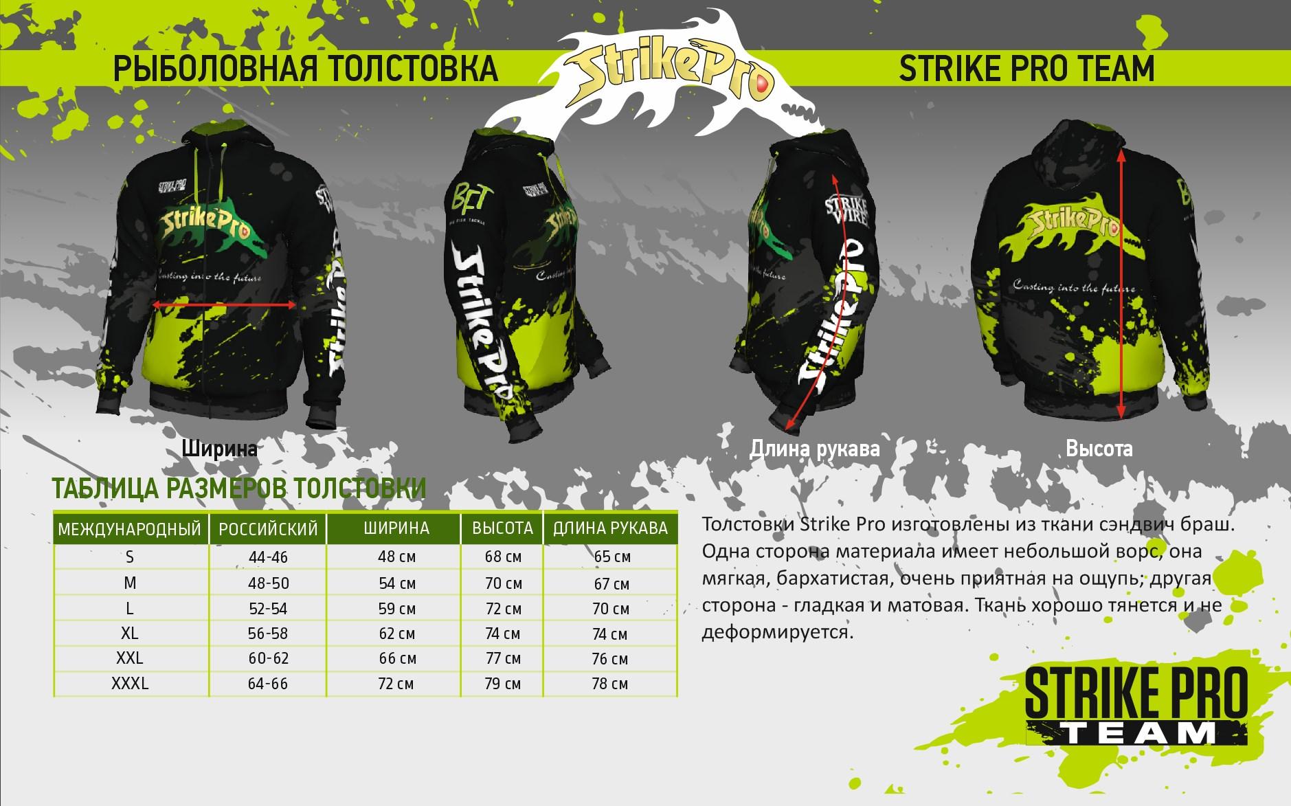 Толстовка Strike Pro